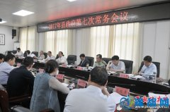 县长赵峰主持召开2017年县政府第七次常务会议