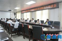 平舆县召开迎接省国土资源厅国土资源管理改革创新试点座谈会