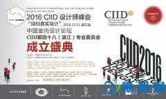 CIID2016设计师峰会(湛江站)顺利举行