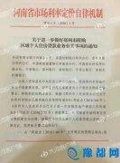 郑州二套房首付比例调至60%的1号文件哪来的?