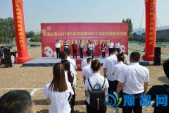 卫东区举行2017年5月份项目集中开工活动
