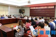 区十届人大常委会召开第一次会议