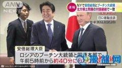 日俄首脑将于9月2日在俄举行会谈 或商领土问题