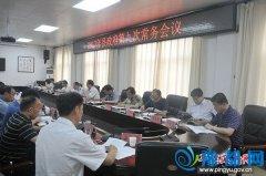 平舆县县长赵峰主持召开2017年县政府第九次常务会议
