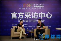 GMGC昆山|蜗牛游戏总裁孙大虎专访