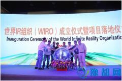 世界无限现实组织(WIRO)正式成立,加速推动全球无限现实产业应用与发展