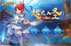 """《梦幻西游》电脑版新资料片""""超凡入圣""""测试开启"""