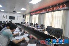 平舆县2017年全国普通高校招生考试招委协调会召开