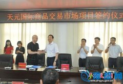 平舆县人民政府与中原国际商品交易中心有限公司举行天元国际商品交易市场项目签约仪式