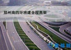 郑州南四环高架今天正式通车 高架双向6车道