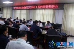 平舆县农村土地确权登记颁证暨脱贫攻坚问题整改核查工作会召开