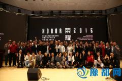 PINKI EDU品伊国际创意美学院荣耀2016主题年会圆满落幕