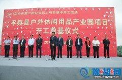 平舆县2017年第二批亿元以上项目集中开工暨户外休闲用品产业园项目开工奠基仪式举行