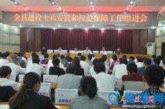 平舆县退役士兵安置和权益保障工作推进会召开