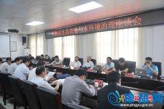 平舆县生态农业与水环境治理座谈会召开