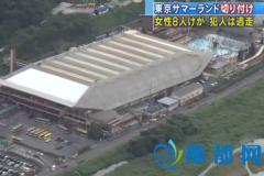 东京一游乐场发生袭击案 8名女性遭人割伤臀部