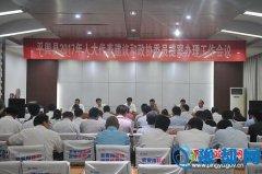 平舆县2017年人大代表建议和政协委员提案办理工作会议召开