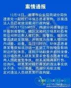 湖南环保志愿者勘查施工扰民被打 沙场负责人被拘
