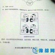 茅盾文学奖评委谈河南高考作文:今年不难