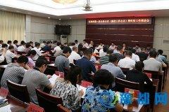 区政府第一次全体会议(廉政工作会议)暨经济工作推进会召开