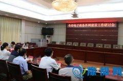 全市电子政务外网建设工作研讨会召开