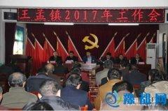 王孟镇2017年度工作会重奖先进村和站所(图)