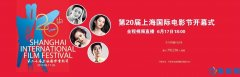 第20届上海国际电影节开幕式文艺晚会――全程回顾