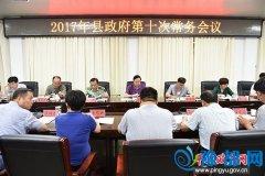 平舆县县长赵峰主持召开2017年县政府第十次常务会议