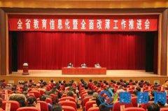全省教育信息化暨全面改薄工作推进会在郑州召开