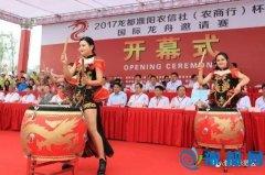 2017龙都濮阳国际龙舟邀请赛开赛