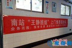 方便了!郑州交运集团7个汽车站启动上门售票服务