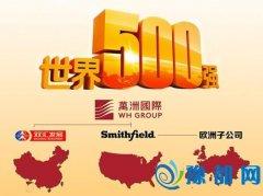 万洲国际首度跻身《财富》世界500强 为中国唯一上榜食品企业