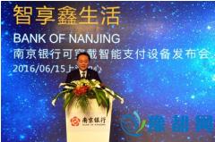 """南京银行发布国内首款可穿戴智能支付设备""""智e鑫"""""""
