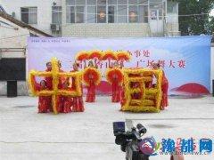 驿城区香山街道办事处举办第二届广场舞大赛