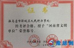人民街道办被省委、省政府命名为省级文明单位