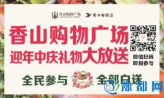 周口商水香山购物广场礼物大放送 免费赢iPhone7