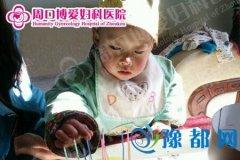 周口博爱医院报喜篇:周口市西华县田口乡的孕育喜事