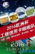 【内有福利】2016欧洲杯工银信用卡拉拉队(A组)