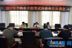 平舆县2017年中招考试招委单位协调会召开