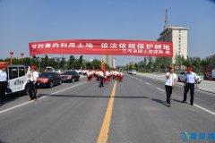 兰考县国土资源局隆重举行第27个全国土地日宣传活动