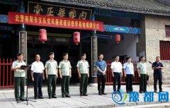 武警南阳支队党风廉政教育基地揭牌仪式在内乡县衙举行