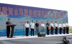 投资12亿!内乡县默河水环境治理PPP项目开工建设