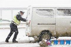 交警雪中帮推行过往车辆获称赞