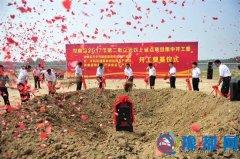 汝南县举行2017年第二批亿元以上项目开工仪式