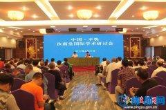 中国・平舆汝南堂国际学术研讨会隆重召开