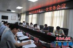 县长赵峰主持召开2017年平舆县政府第十一次常务会议