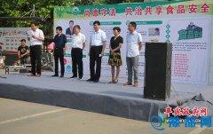 平舆县2017年食品安全宣传周活动暨食品经营诚信单位表彰大会召开