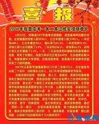 正阳县2017年高考再创新佳绩
