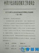 因在路边买菜 福建宁化数名教师被全县通报批评