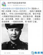 临桂县宣传部官微误用人物资料 称白崇禧开国上将